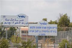 Gilboa Region: Jewish Money Built Arab Only School