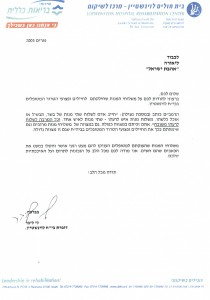 Levenshtein Hospital in Raanana expresses its appreciation for our distribution of mishloach manot to soldiers and terror victims