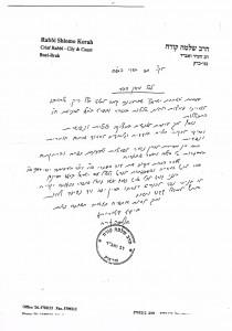 Rav Shlomo Korah, Sefardic Chief Rabbi of Bnei Brak, lauds our activities and calls for public support
