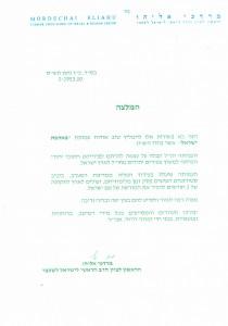 "Rav Mordechai Eliyahu, zatza""l, former Sefardic Chief Rabbi of Israel, encourages support of B'Ahavat Yisrael and its endeavors"