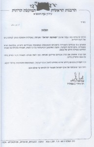 Endorsement from Rav Shmuel Eliahu, Chief Rabbi of Tzfat